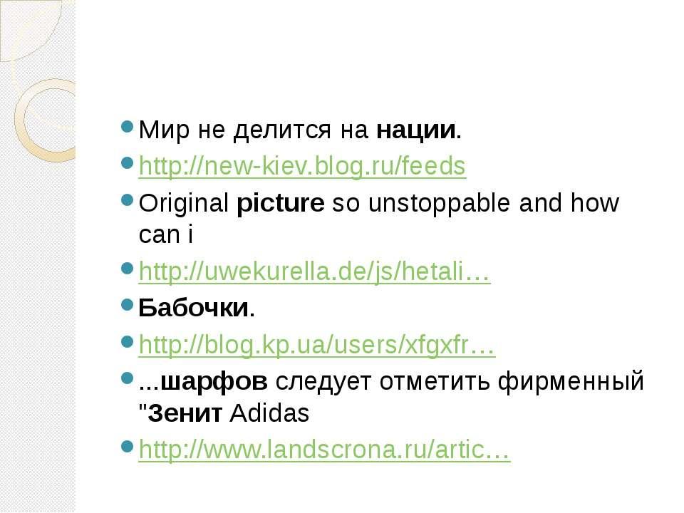 Мир не делится на нации. http://new-kiev.blog.ru/feeds Original picture so un...