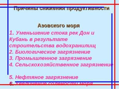 Причины снижения продуктивности Азовского моря 1. Уменьшение стока рек Дон и ...