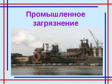 Промышленное загрязнение
