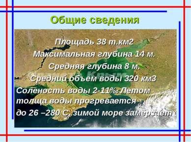 Общие сведения Площадь 38 т.км2 Максимальная глубина 14 м. Средняя глубина 8 ...