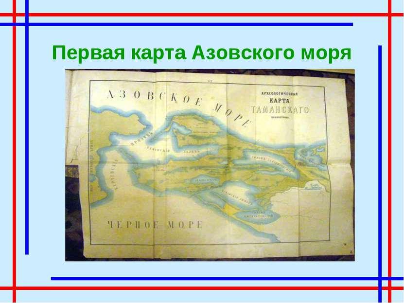 Первая карта Азовского моря