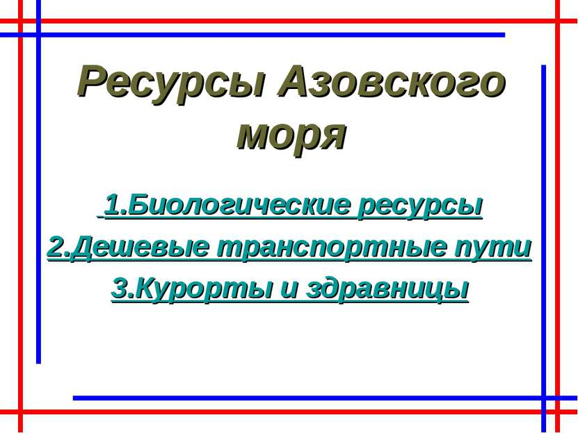 Ресурсы Азовского моря 1.Биологические ресурсы 2.Дешевые транспортные пути 3....