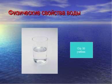 Стр. 50 учебник Физические свойства воды