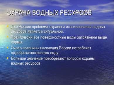 ОХРАНА ВОДНЫХ РЕСУРСОВ Для России проблема охраны и использования водных ресу...