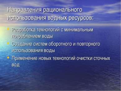 Направления рационального использования водных ресурсов: Разработка технологи...