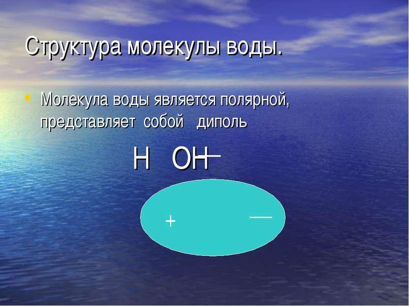 Структура молекулы воды. Молекула воды является полярной, представляет собой ...