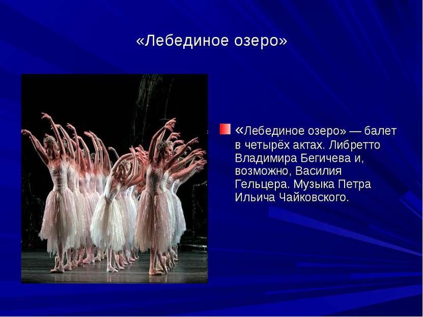 «Лебединое озеро» «Лебединое озеро» — балет в четырёх актах. Либретто Владими...