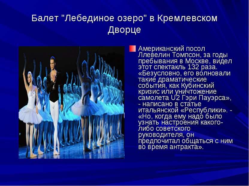 """Балет """"Лебединое озеро"""" в Кремлевском Дворце Американский посол Ллевелин Томп..."""