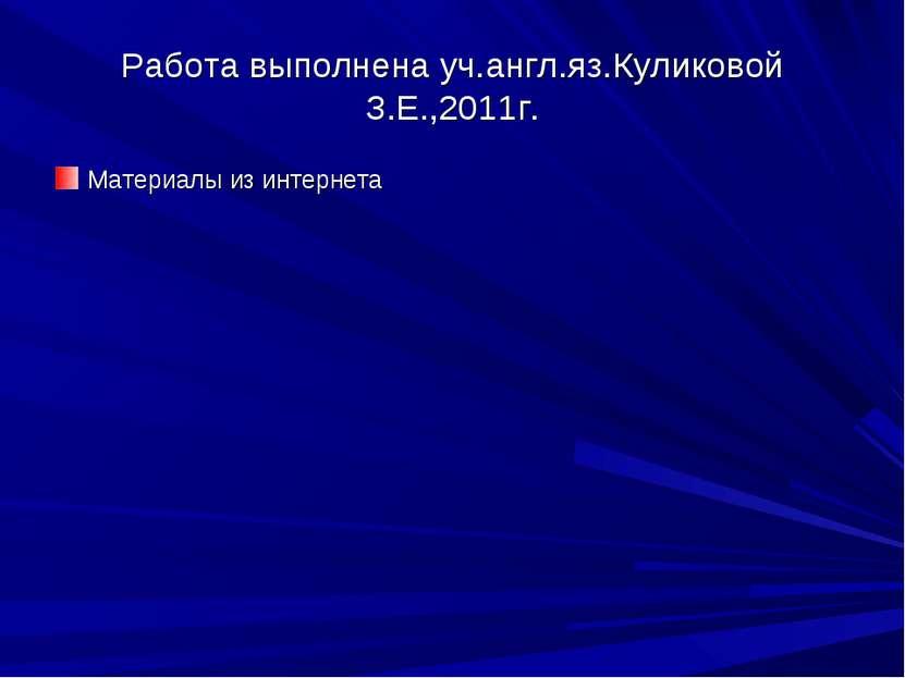Работа выполнена уч.англ.яз.Куликовой З.Е.,2011г. Материалы из интернета