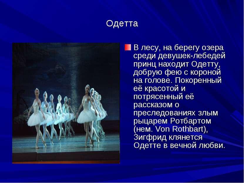 Одетта В лесу, на берегу озера среди девушек-лебедей принц находит Одетту, до...