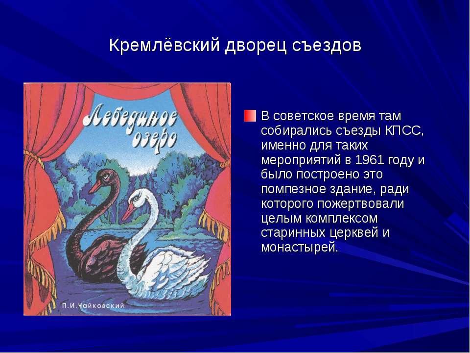 Кремлёвский дворец съездов В советское время там собирались съезды КПСС, имен...