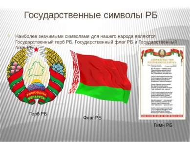 Государственные символы РБ Наиболее значимыми символами для нашего народа явл...