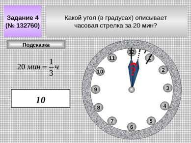 Какой угол (в градусах) описывает часовая стрелка за 20 мин? Задание 4 (№ 132...