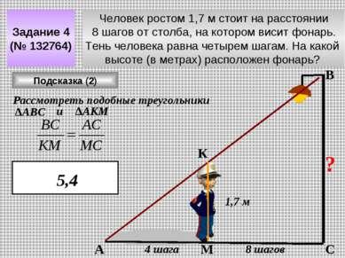 Человек ростом 1,7 м стоит на расстоянии 8 шагов от столба, на котором висит ...