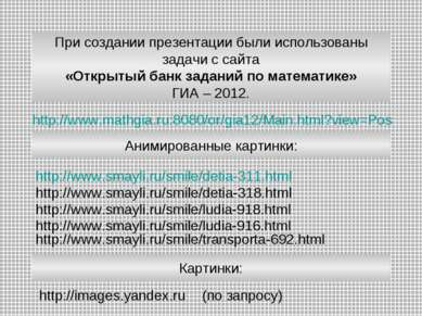 http://www.mathgia.ru:8080/or/gia12/Main.html?view=Pos При создании презентац...