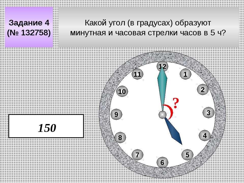 Какой угол (в градусах) образуют минутная и часовая стрелки часов в 5 ч? Зада...