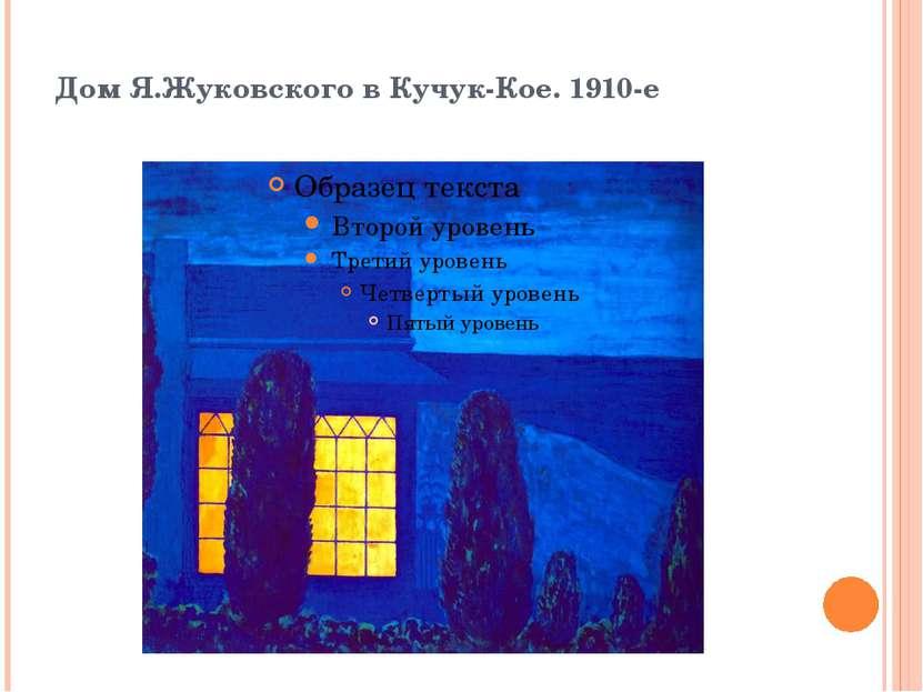 Дом Я.Жуковского в Кучук-Кое. 1910-е