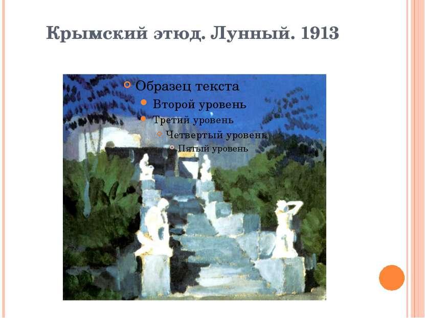 Крымский этюд. Лунный. 1913