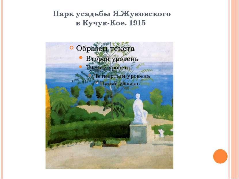 Парк усадьбы Я.Жуковского в Кучук-Кое. 1915