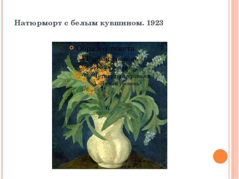 Натюрморт с белым кувшином. 1923