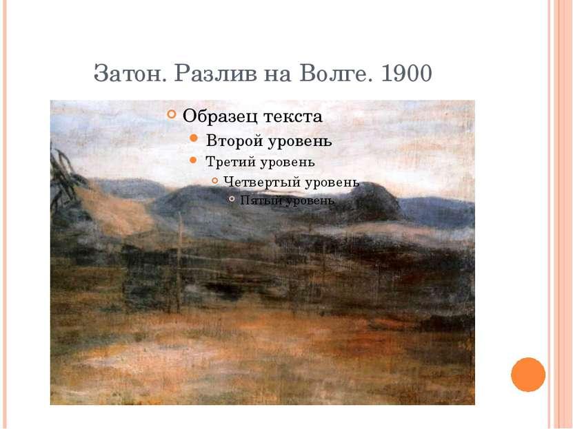 Затон. Разлив на Волге. 1900