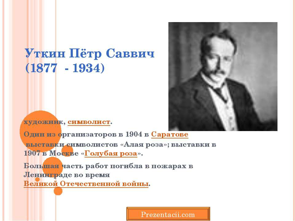 Уткин Пётр Саввич (1877 - 1934) художник,символист. Один из организаторов в ...