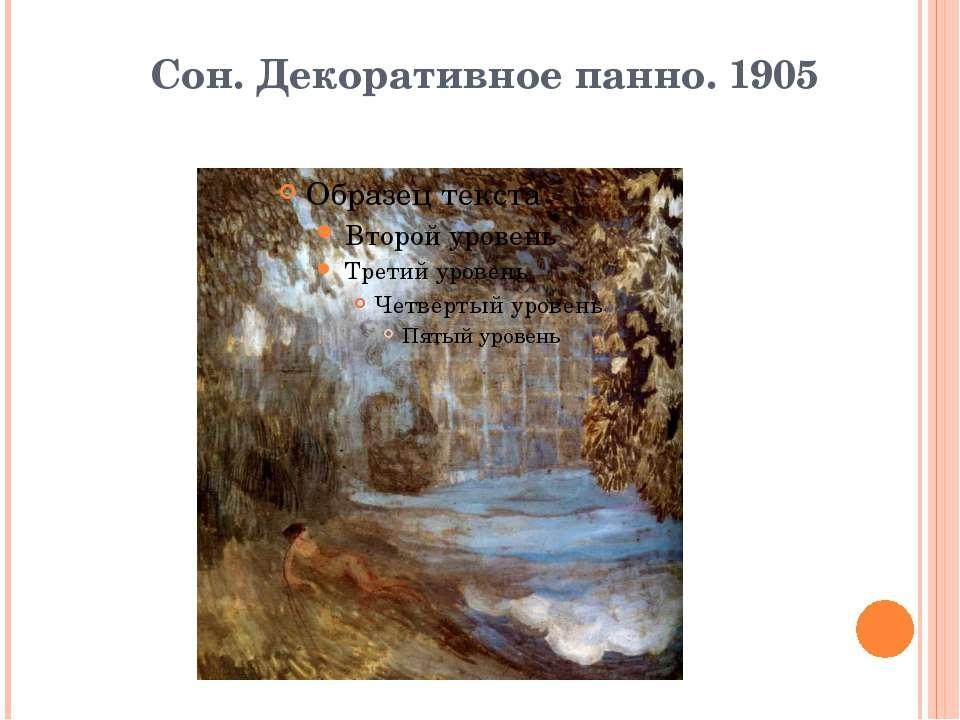 Сон. Декоративное панно. 1905