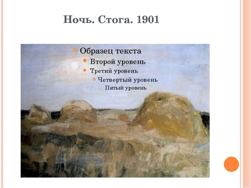 Ночь. Стога. 1901