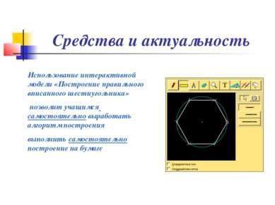 Средства и актуальность Использование интерактивной модели «Построение правил...
