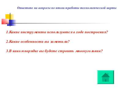 Ответьте на вопросы по итогам работы технологической карты 1.Какие инструмент...