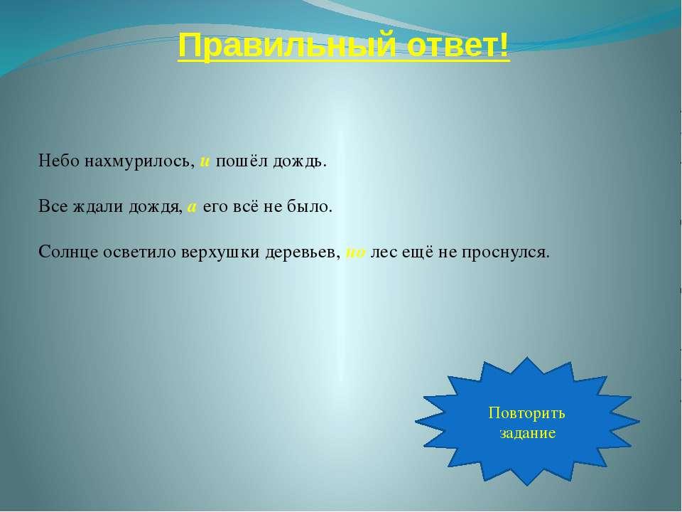 Наречие! Наречие – это неизменяемая часть речи, слова которой обозначают приз...