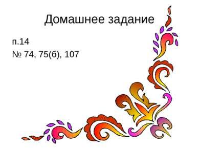 Домашнее задание п.14 № 74, 75(б), 107