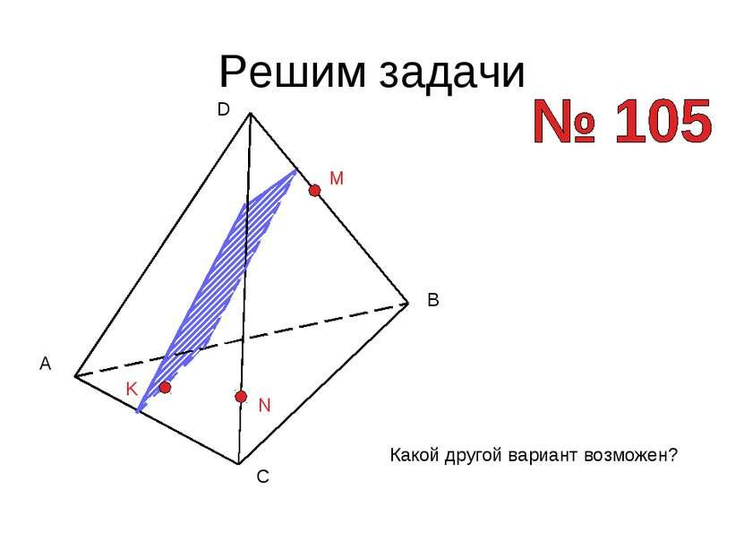 Решим задачи A B C D M N K Какой другой вариант возможен?