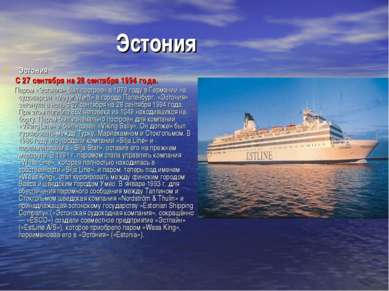 Эстония Эстония С 27 сентября на 28 сентября 1994 года. Паром «Эстония» был п...