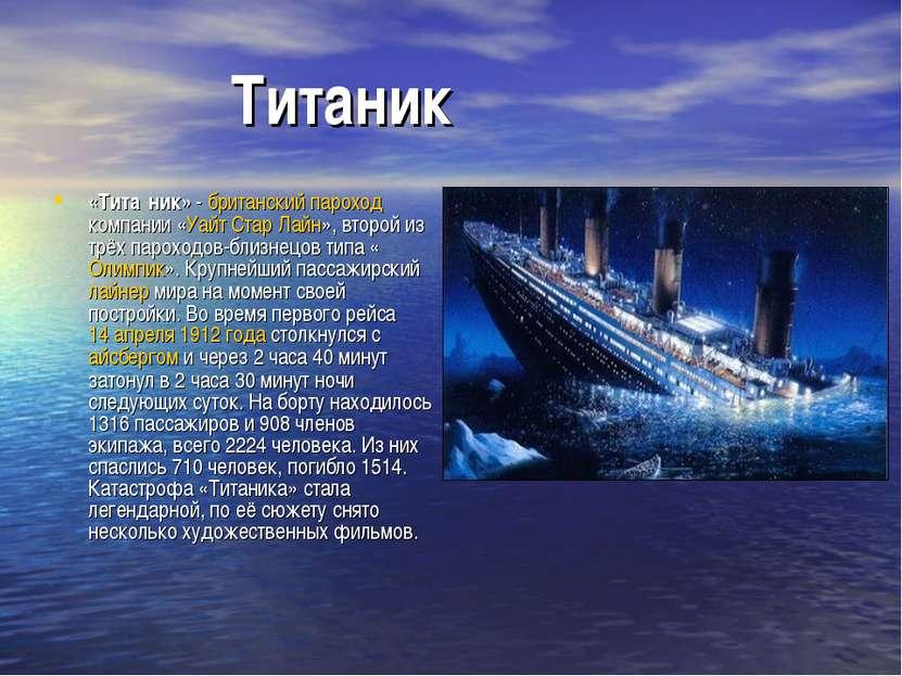Титаник «Тита ник» - британский пароход компании «Уайт Стар Лайн», второй из ...