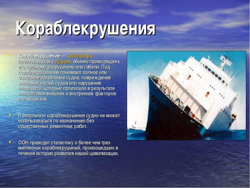 Кораблекрушения Кораблекрушение— катастрофа, произошедшая с судном, обычно п...