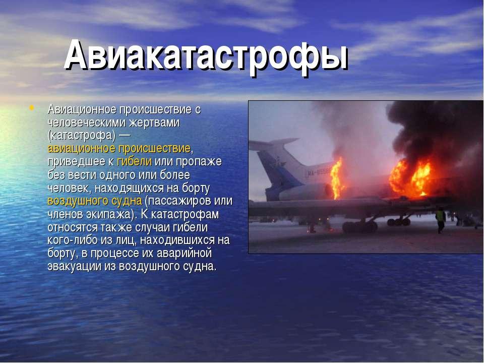 Авиакатастрофы Авиационное происшествие с человеческими жертвами (катастрофа)...