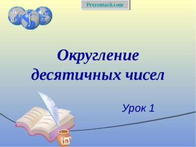 Округление десятичных чисел Урок 1