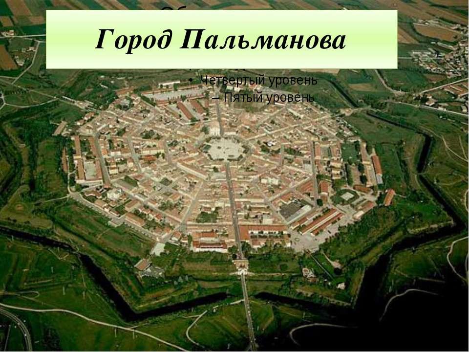 Город Пальманова