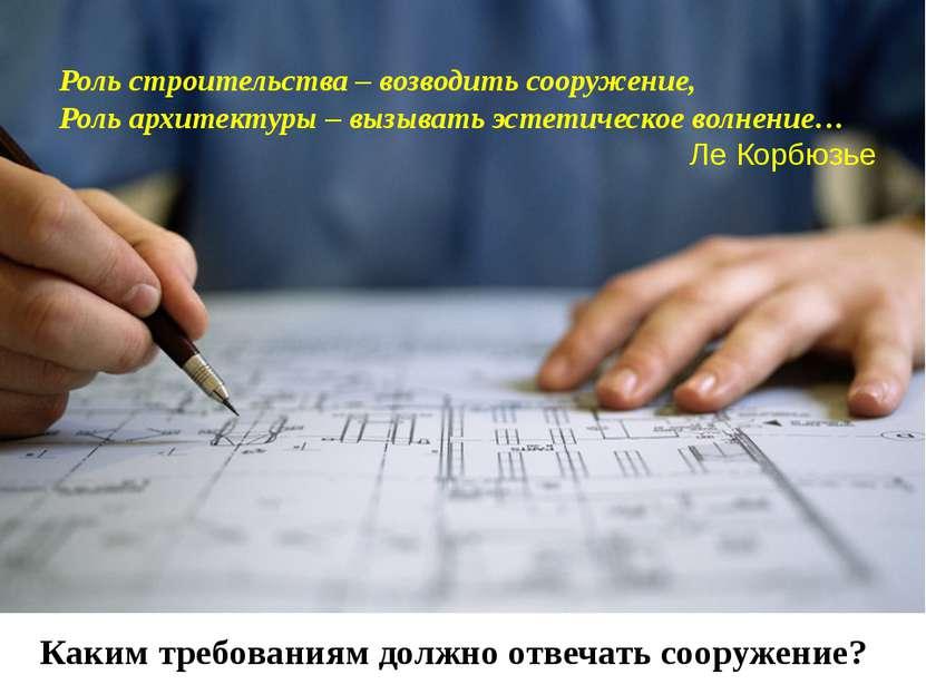 Каким требованиям должно отвечать сооружение? Роль строительства – возводить ...