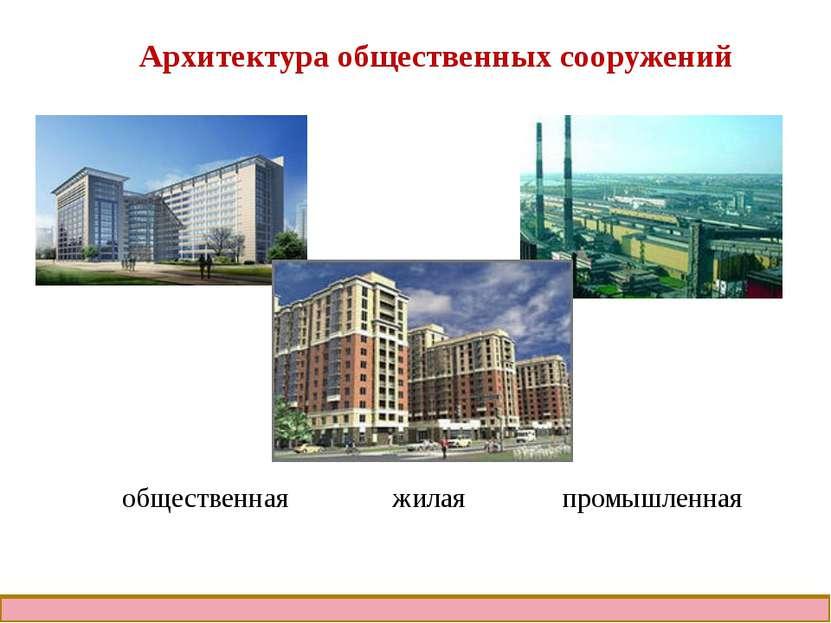 Архитектура общественных сооружений общественная жилая промышленная