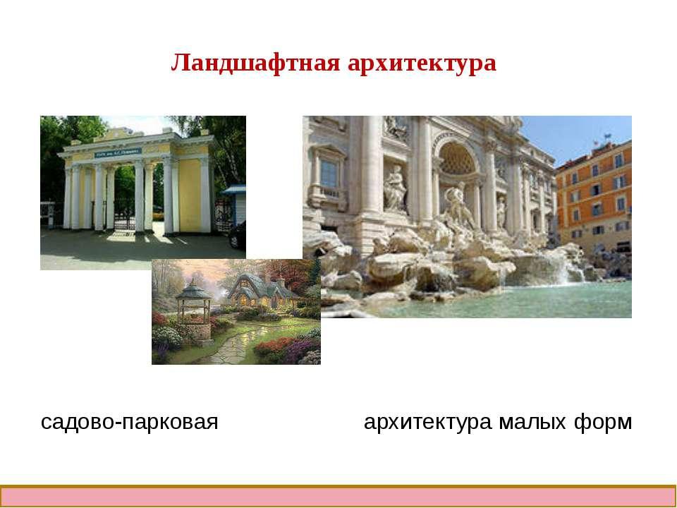 Ландшафтная архитектура садово-парковая архитектура малых форм