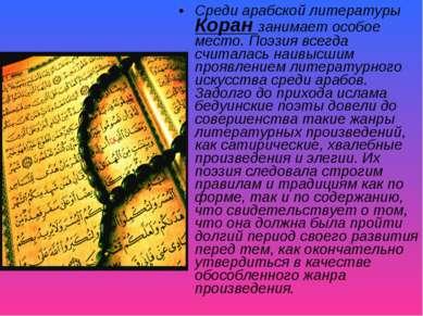Среди арабской литературы Коран занимает особое место. Поэзия всегда считалас...