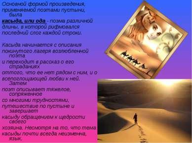 Основной формой произведения, применяемой поэтами пустыни, была касыда, или о...