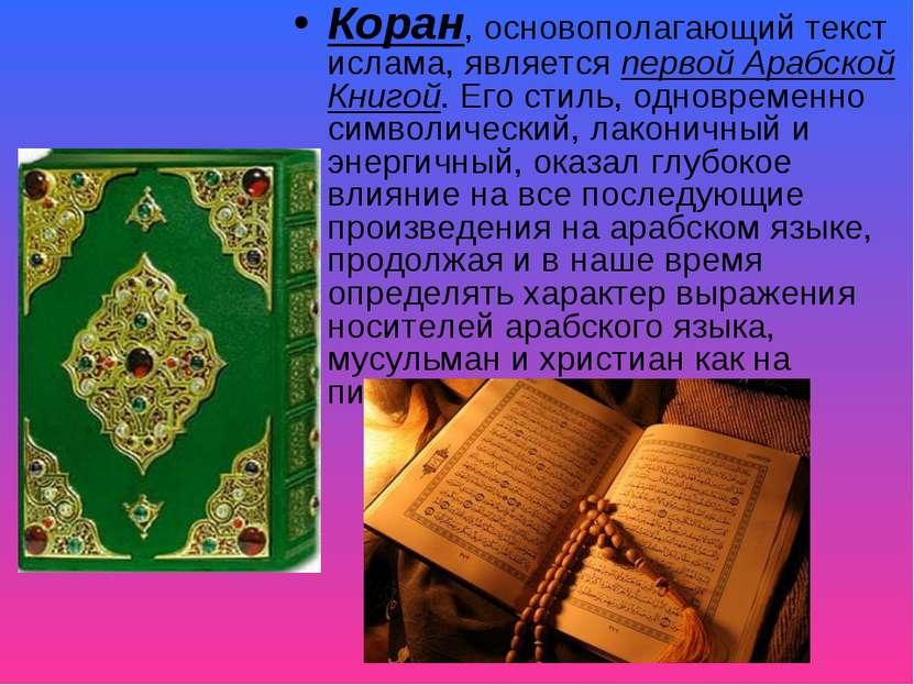 Коран, основополагающий текст ислама, является первой Арабской Книгой. Его ст...