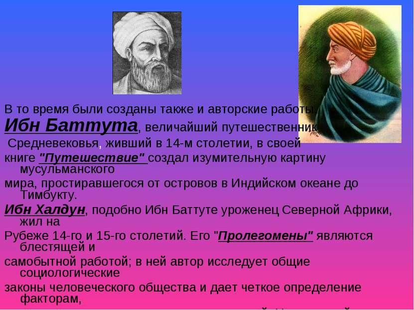 В то время были созданы также и авторские работы. Ибн Баттута, величайший пут...