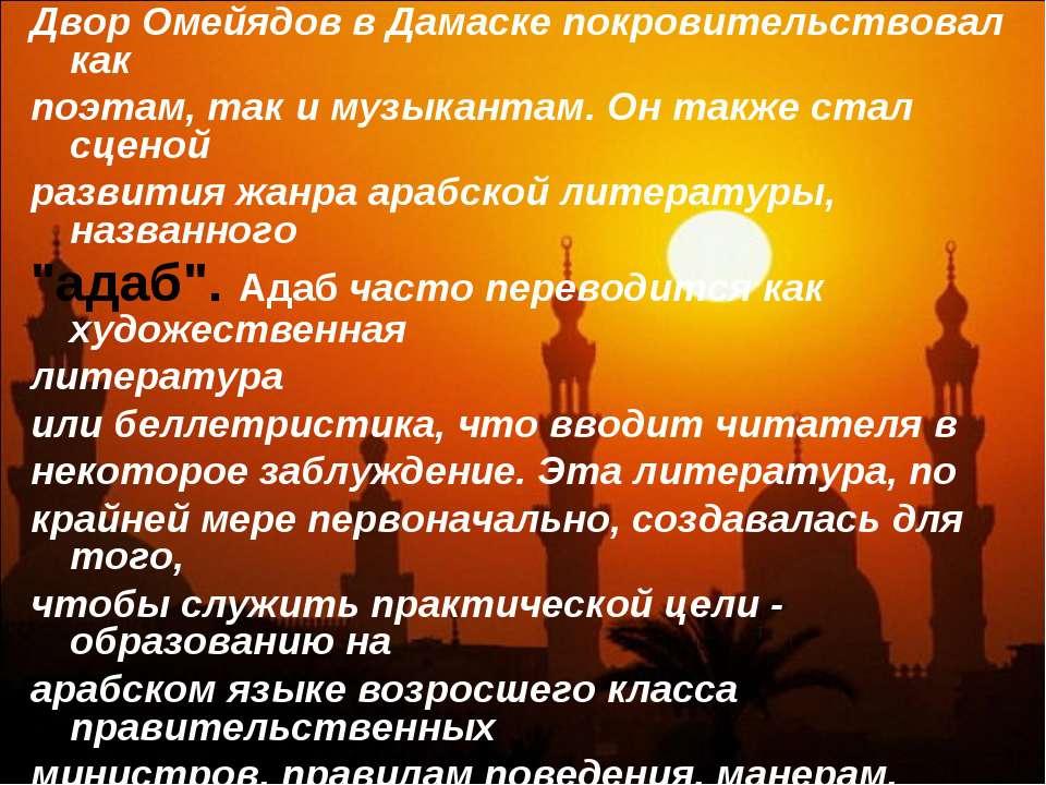 Двор Омейядов в Дамаске покровительствовал как поэтам, так и музыкантам. Он т...