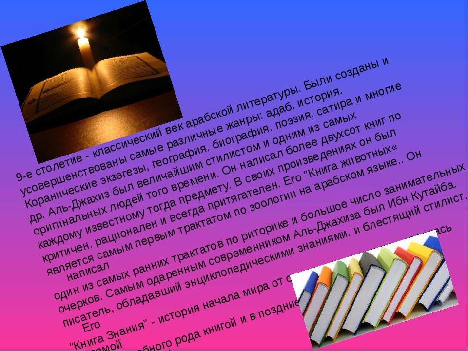 9-е столетие - классический век арабской литературы. Были созданы и усовершен...