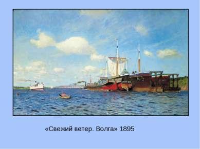 «Свежий ветер. Волга» 1895