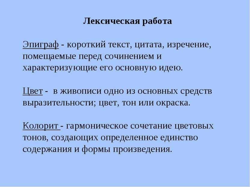 Лексическая работа Эпиграф - короткий текст, цитата, изречение, помещаемые пе...